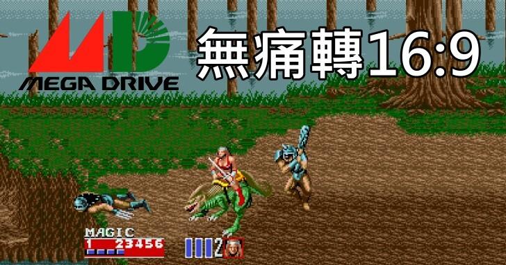 Genesis Plus GX模擬器大進化,MD遊戲也能無痛轉換寬螢幕