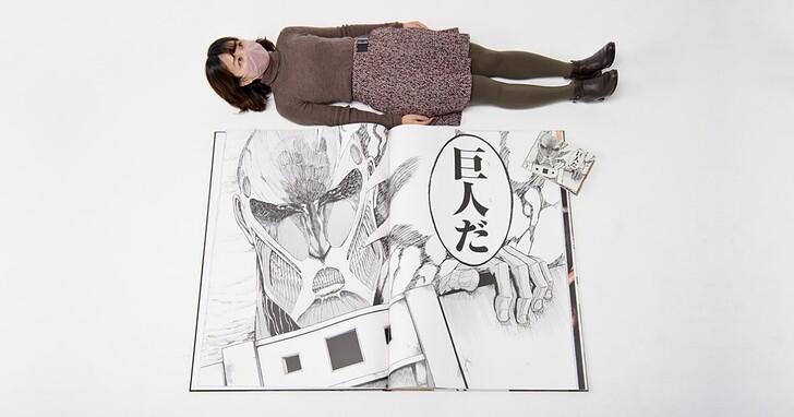 巨人化的「進擊的巨人」漫畫,限量 100 本 一本要價台幣 4.1 萬