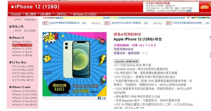 更新 PChome 公關聲明,從PChome 24h買來的iPhone 12竟像山寨機,序號去年就被註冊過!是被掉包了嗎?