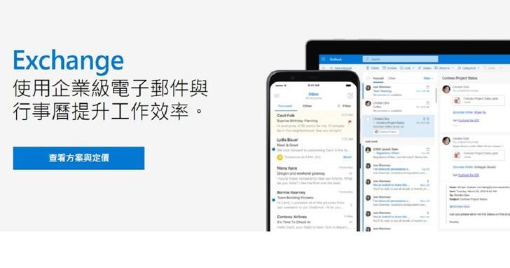 中國駭客利用 Exchange 伺服器漏洞,成功入侵上萬企業與政府單位