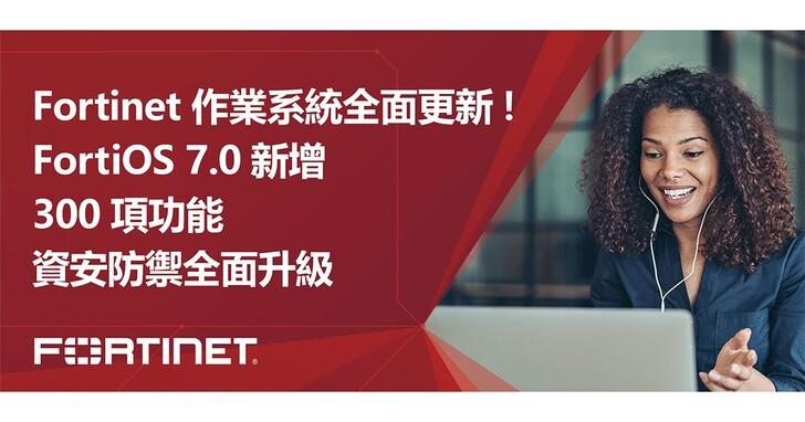Fortinet作業系統FortiOS 7.0新增300項功能,資安防禦全面升級
