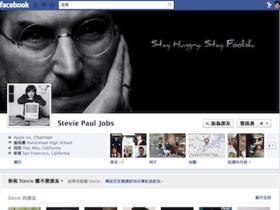 Facebook 出現賈伯斯 Timeline,捲網頁看完一生重要事件