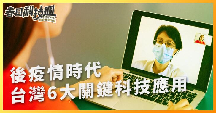 後疫情時代,台灣科技產業的 6 大關鍵科技與應用情境丨春日科技週