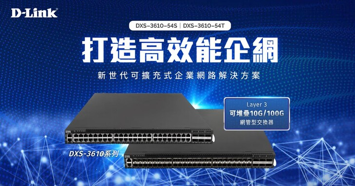 D-Link推出DXS-3610新世代可擴充式網路解決方案