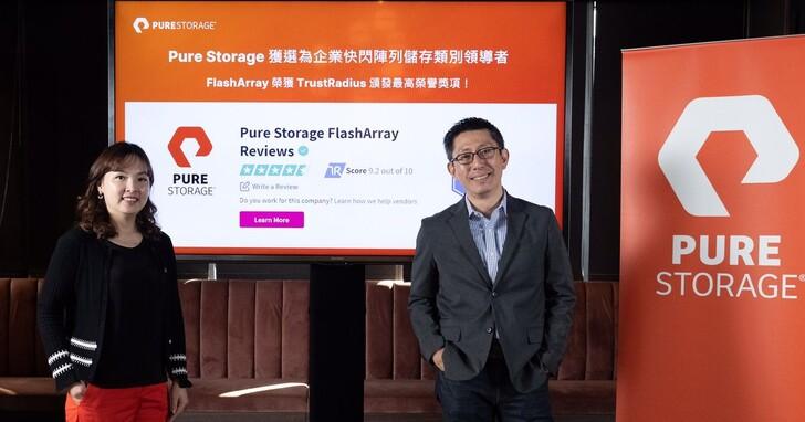 Pure Storage公布2021資料運算與儲存服務5大趨勢預測