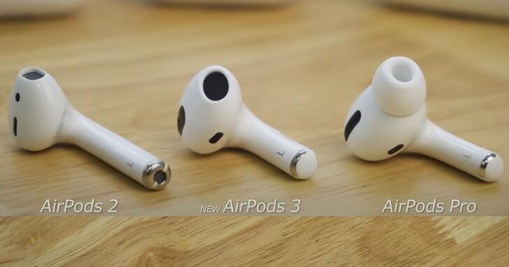 外媒再爆第三代 AirPods 猛料:改採半開放式結構、加入 ANC 主動降噪功能