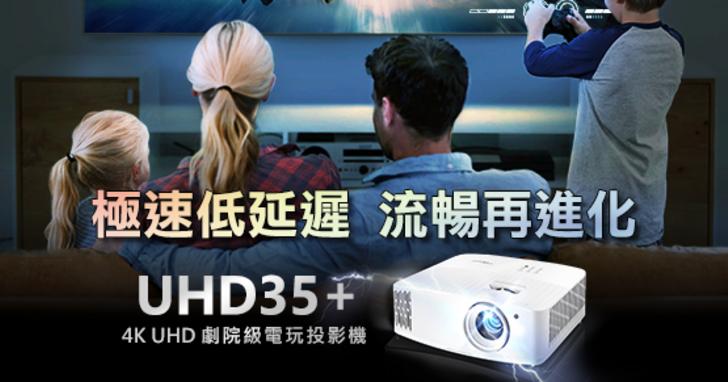 急速低延遲 流暢再進化  奧圖碼全新UHD35+ 4K UHD劇院級電玩投影機 最低4.2ms輸入延遲 打造風馳電擎的極速快感