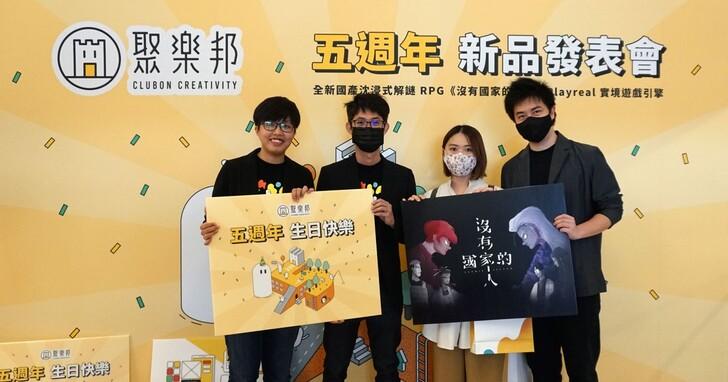 觸碰台灣敏感議題!RPG遊戲《沒有國家的人》挑戰全新互動玩法