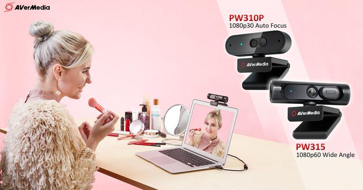 視訊市場的夢幻逸品!極致順暢 vs 精準聚焦,圓剛推出PW315、PW310P網路攝影機,視訊設備的完美補強