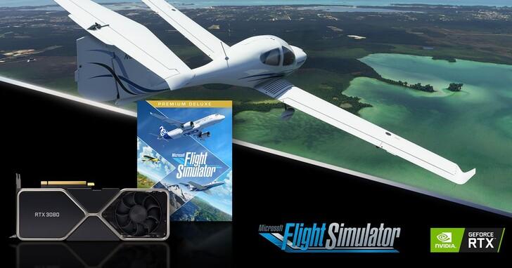 《微軟模擬飛行》升級GeForce RTX 30系列,遊戲效能翻倍