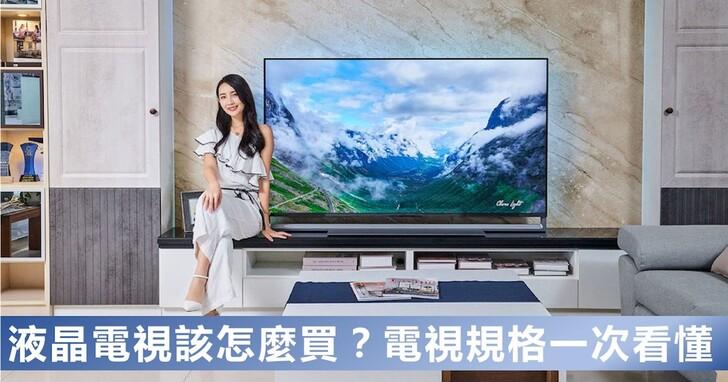 【2021電視推薦】液晶電視怎麼買?OLED、4K、1080P、UHD、廣色域、HDR、濾藍光,各種規格一次看懂