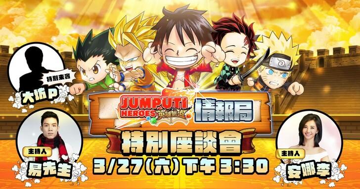 《JUMPUTI HEROES 英雄氣泡》3/27直播揭密全新遊戲模式