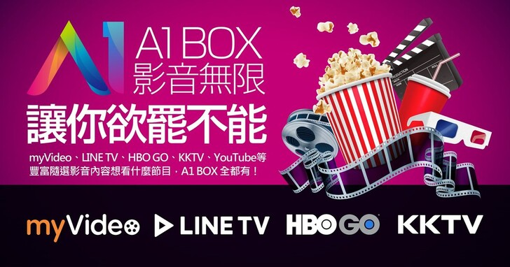 凱擘大寬頻A1 Box推多元OTT影音、上架獨家影劇節目
