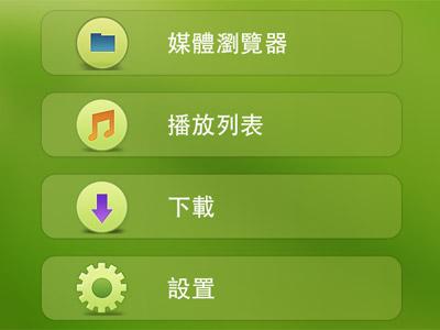 AcePlayer:讓 iPhone 、iPad 也能播放 MKV、RMVB 影片檔