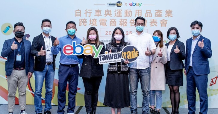 跨境電商夯,疫情下台灣自行車、運動用品出口逆勢成長