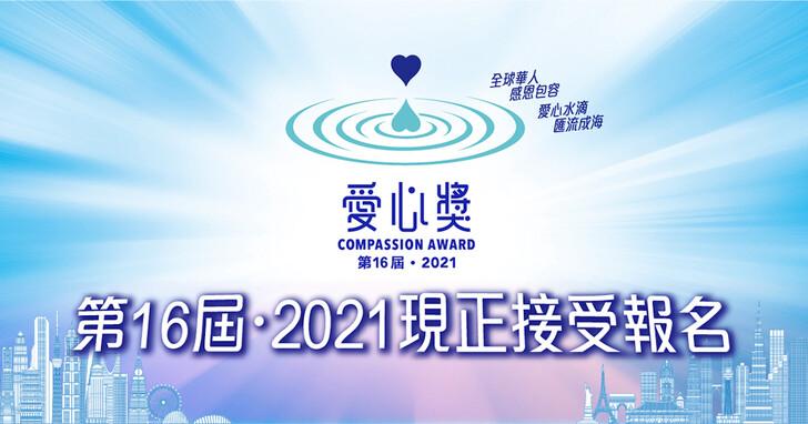 第16屆 2021「愛心獎」現正接受提名!連繫全球華人愛心紐帶,表彰各界慈善楷模