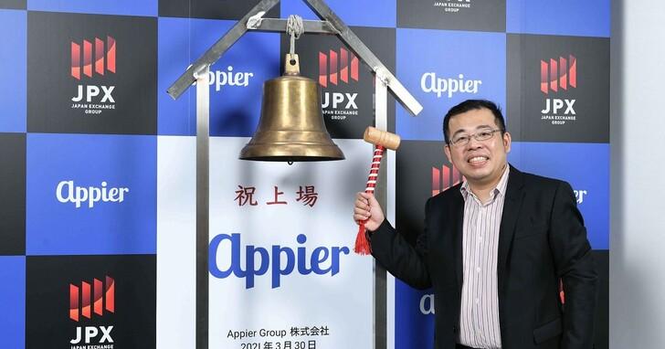 Appier沛星互動科技於日本掛牌上市,股價一度上漲37%