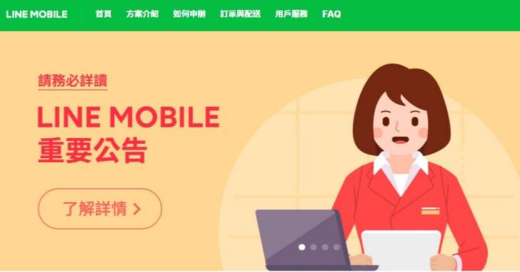 Line Mobile不玩了嗎?官網宣布改名為遠傳電信上網方案