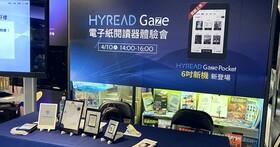 6吋開放式電子書閲讀器Hyread Gaze Pocket正式發表!主打方便攜帶和圖書館免費借閱,5月底出貨