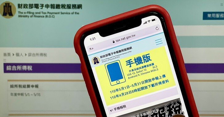 2021報稅方法更多樣:「行動電話認證」登入方式免用讀卡機,手機即可完成身分認證