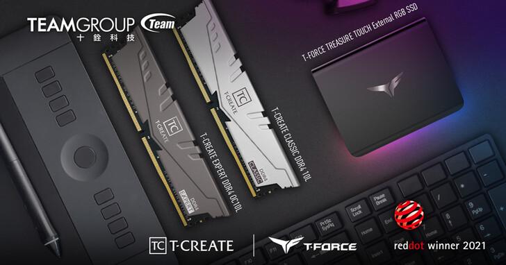 十銓科技T-FORCE TREASURE觸控外接式RGB固態硬碟及T-CREATE創作者記憶體 雙雙抱回2021德國紅點設計大獎