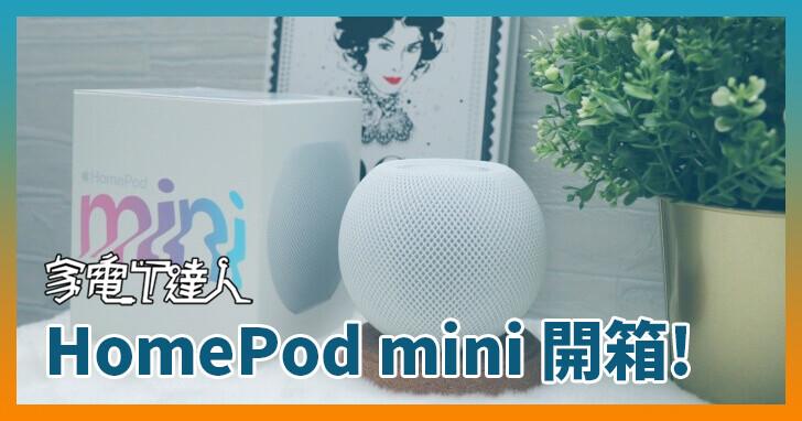 智慧音箱 HomePod mini 開箱評測:居家智慧小幫手,聲控、廣播超實用