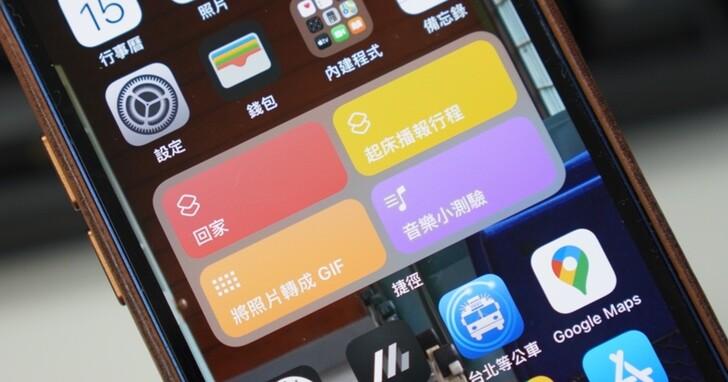 iOS 14 捷徑新功能:設定桌面工具、輕點機背快啟指定捷徑
