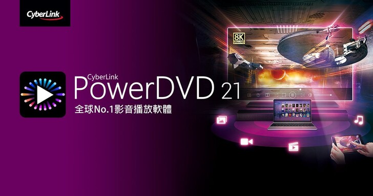 訊連科技推出全新PowerDVD 21,打造家庭劇院及個人化服務