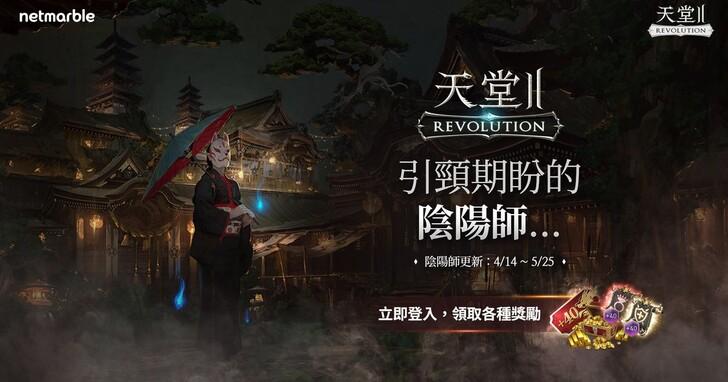 MMORPG手遊《天堂2:革命》更新,妖怪谷回歸「陰陽師」活動強勢登場