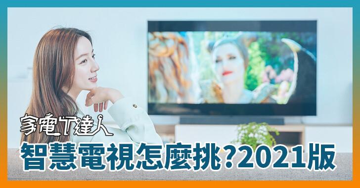 【2021 最新版】智慧電視怎麼挑?從尺寸、面板、HDR 帶你看