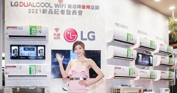 台北 3C 電器展登場:LG 發表全新 DUALCOOL WiFi 雙迴轉變頻空調,買再送口罩型空氣清淨機