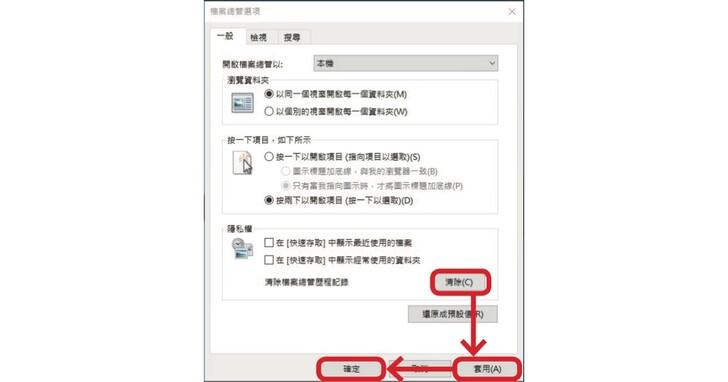 避免個人隱私外洩,關閉 Windows「最近使用過的檔案」分頁!
