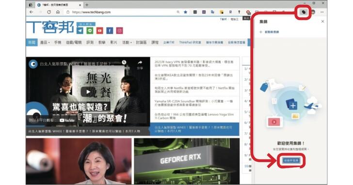 使用Edge瀏覽器的「集錦」功能,幫你整理網路上的各種資訊成筆記
