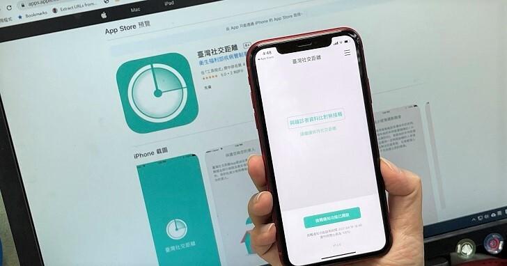 打開「臺灣社交距離」APP查詢是否可能接觸到染疫者,iPhone 及 Android都能用