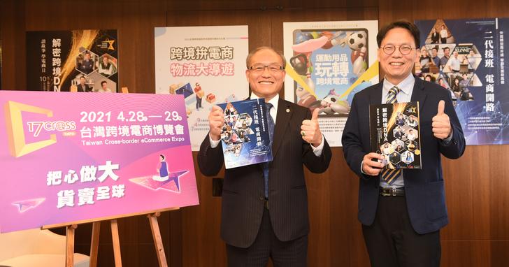 5大主題 x 25場講座,2021台灣跨境電商博覽會4/28-29登場