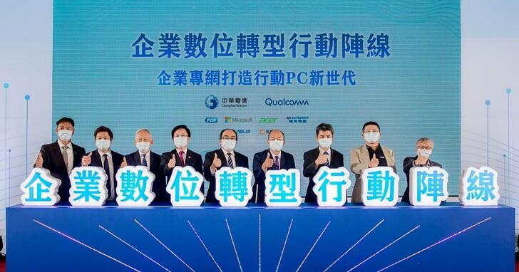 中華電信與高通攜手微軟、宏碁、華碩、精英及英華達成立「企業數位轉型行動陣線」
