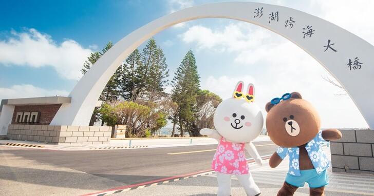 2021澎湖海上花火節,熊大兔兔踩點三大熱門景點