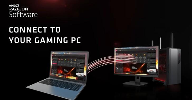 AMD Link更新功能,將支援在本機電腦上執行遊戲串流到另一個PC