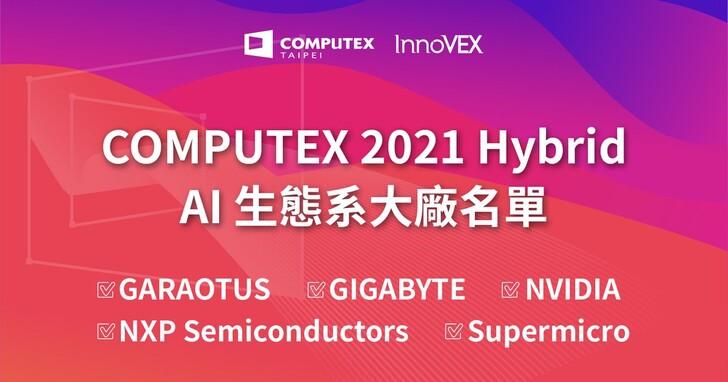 AI議題百家爭鳴,COMPUTEX 2021 Hybrid開啟智慧展覽新扉頁