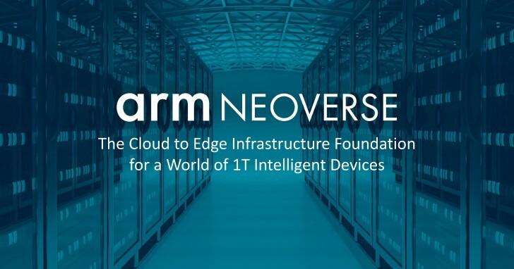 Arm發表更多Neoverse V1、N2處理器資訊,還有異質SoC的秘密武器