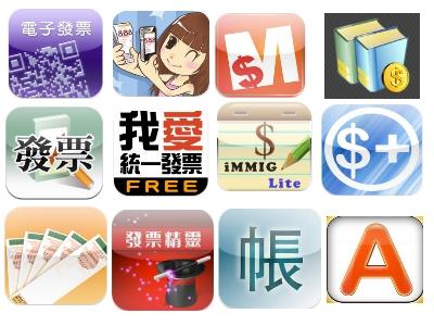 12款實用理財 App 幫你管理發票+記帳,不再做月光族