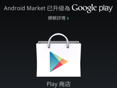 Android Market 變身,改名 Google Play 商店