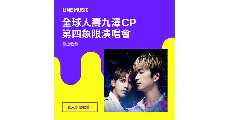 LINE MUSIC LIVE預告在台上線,實現次世代LIVE音樂展演