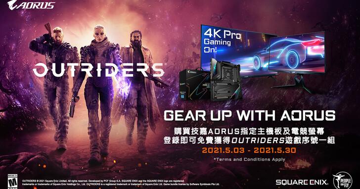 技嘉與SQUARE ENIX策略合作 購買指定電競螢幕或主機板 登錄送《先遣戰士 Outriders》遊戲序號