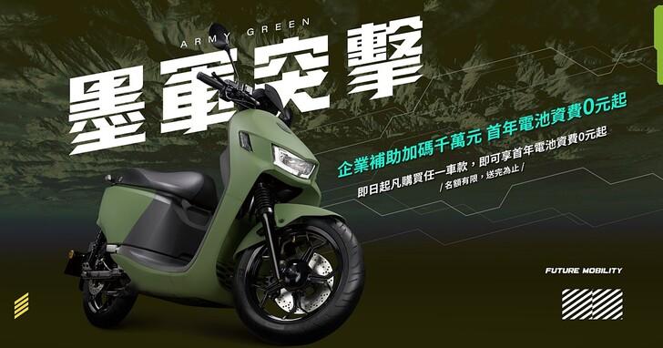 入手電動機車更划算,宏佳騰推首年電池資費0元起