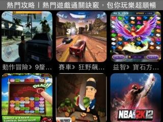 《愛瘋遊戲王》app,遊戲+好用 app 推薦、限免情報通通有