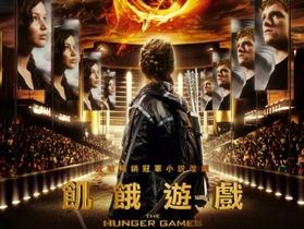 《飢餓遊戲》2012票選最受期待電影,擊敗復仇者聯盟!