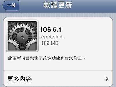 iOS 5.1 更新:實用新功能和 Siri 說日文、看小編的調戲實測