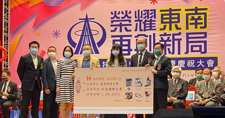 八京建設貫徹心好建築理念,佰萬捐贈東南科技大學