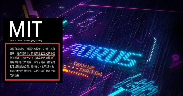 技嘉中國官網因強調MIT「保證不用中國代工降低品質」,惹惱中國網民及官媒被炎上